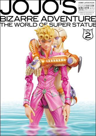 -超像の世界-ACT.2-超像可動スタチューレジェンド編